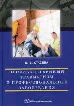 Елена Стасева: Производственный травматизм и профессиональные заболевания