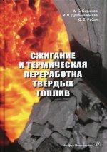 Бирюков, Дробышевская, Рубан: Сжигание и термическая переработка твердых топлив