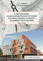 Абрамян, Бурлаченко: Современные технологии реконструкции и капитального ремонта зданий и сооружений