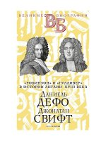 Даниель Дефо. Джонатан Свифт. «Робинзон» и «Гулливер» в истории Англии XVIII века