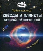 Тайны космоса. Звёзды и планеты бескрайней Вселенной