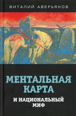 Виталий Аверьянов: Ментальная карта и национальный миф