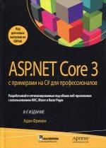 ASP.NET Core 3 с примерами на C# для профессионалов, 8-е издание