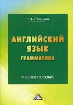 Английский язык. Грамматика: Учебное пособие. 2-е изд