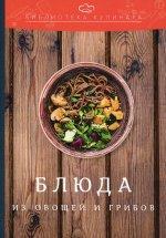Блюда из овощей и грибов. 3-е изд