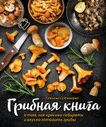 ГРИБНАЯ КНИГА о том, как красиво собирать и вкусно готовить грибы (книга + суперобложка)