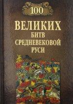 100 великих битв Средневековой Руси