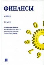 Белозеров, Бродский, Горбушина: Финансы. Учебник