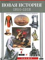 Новая история 1500-1815 гг. 7 класс
