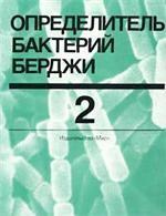 Определитель бактерий берджи. Том 2