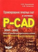 Проектирование печатных плат в системах P-CAD 2000-2002   (учебное пособие для вузов)