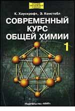 Современный курс общей химии. В 2 томах. Том 1