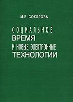 Мария Соколова. Социальное время и новые электронные технологии