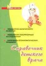 Справочник детского врача