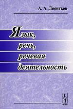 Язык, речь, речевая деятельность