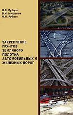 Закрепление грунтов земляного полотна автомобильных и железных дорог