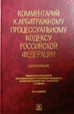 Постатейный комментарий к Арбитражному процессуальному кодексу РФ