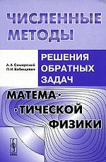 Численные методы решения обратных задач математической физики