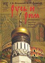 Русь и Рим. Сенсационная гипотеза мировой истории. Том 1. Книга 1, 2
