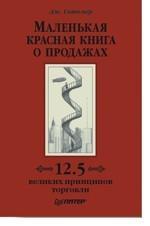 Маленькая красная книга о продажах. 12,5 великих принципов торговли