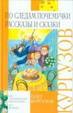 Скачать По следам Почемучки бесплатно А. Власова,О. Кургузов