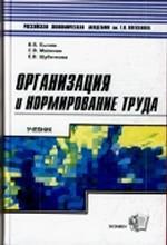 Обложка учебник организация и нормирование труда