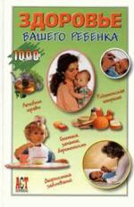 Здоровье вашего ребенка