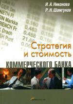 Стратегия и стоимость коммерческого банка. 3-е издание