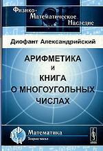 Арифметика и книга о многоугольных числах. Пер. с древнегреч