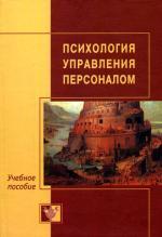Психология управления персоналом. 2-е издание