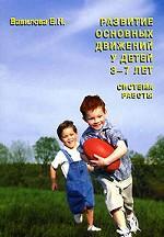 Развитие основных движений у детей 3-7 лет. Система работы ( Е.Н. Вавилова  )