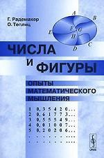 Числа и фигуры. Опыты математического мышления
