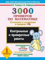 3000 примеров по математике. (Сложение и вычитание в пределах 10). 1 класс