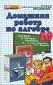 "Домашняя работа по алгебре и началам анализа за 11 класс к задачнику  Мордковича А. Г. ""Алгебра и начала анализа. Задачник для 10-11 классов"""