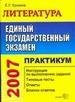 ЕГЭ 2007. Литература: практикум