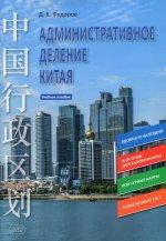 Административное деление Китая: Учебное пособие