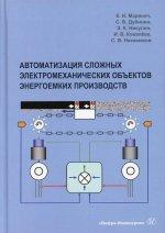 Автоматизация сложных электромеханических объектов энергоемких производств