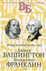 Джордж Вашингтон. Бенджамин Франклин. Отцы-основатели США