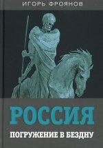 Игорь Фроянов: Россия. Погружение в бездну