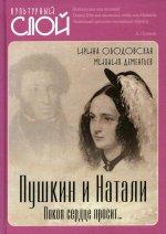Ирина Ободовская: Пушкин и Натали. Покоя сердце просит…