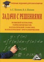 Задачи с решениями по высшей математике, теории вероятностей, математической статистике, математическому программированию: Учеб.пособ. 10-е изд., стер