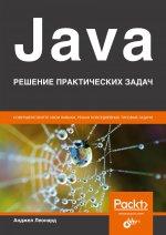 Java. Решение практических задач