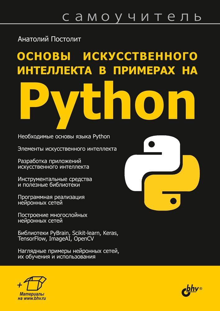 Основы искусственного интеллекта в примерах на Python