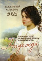 2022 Надежда. Душеполезное чтение для православной женщины на каждый день года