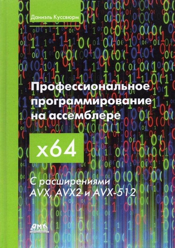 Профессиональное программирование на ассемблере x64 с расширениями AVX, AVX2 и AVX-512