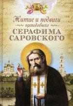 Архимандрит, Преподобный: Житие и подвиги преподобного Серафима Саровского