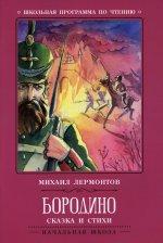 Бородино: сказка и стихи