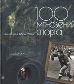 100 мгновений спорта. Фотоальбом