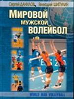 Мировой мужской волейбол