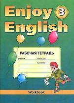 Enjoy English-3. Workbook. Английский с удовольствием. Рабочая тетрадь. 3 класс